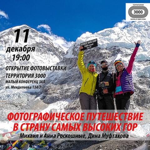 """""""Фотографическое путешествие в страну самых высоких гор"""", фотовыставка"""