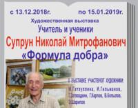 """""""Учитель и ученики"""", выставка"""