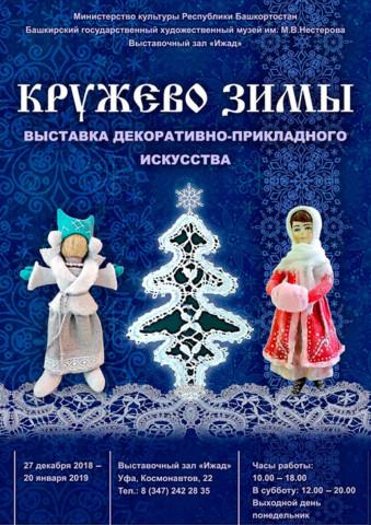"""Кружево зимы"", выставка-ярмарка"