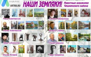 Художественный тур проекта «Любимые художники Башкирии» – встреча в селе Чишмы!