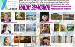 Художественный тур проекта «Любимые художники Башкирии» – встреча в селе Мишкино!