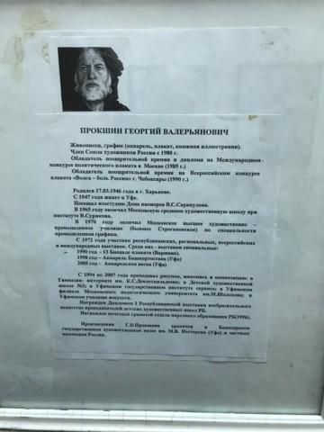 На открытии персональной выставки художника Георгия Прокшина