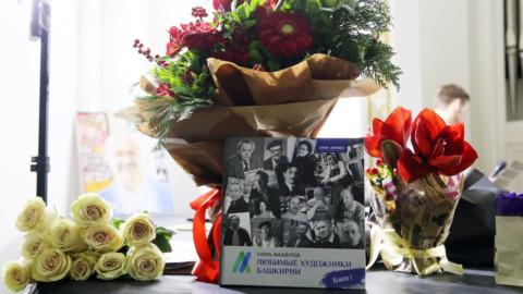 Где найти книгу «Любимые художники Башкирии»