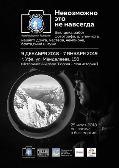 «Тропами к высокогорью – 2018»