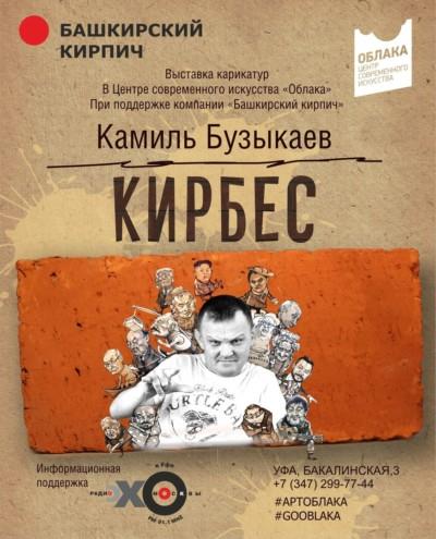 """""""Кирбес"""", выставка"""