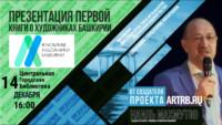 Презентация книги «Любимые художники Башкирии» в Центральной городской библиотеке