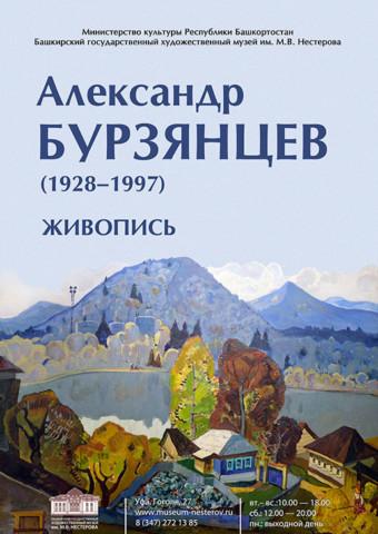 """""""Лики земной красоты"""", выставка"""