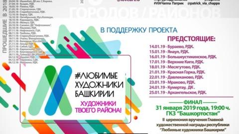 Скоро! 10 поездок художественного тура проекта «Любимые художники Башкирии»!