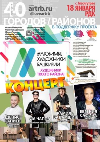 Художественный тур проекта «Любимые художники Башкирии» – встреча в Дуванском районе!