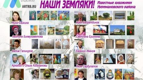 Художественный тур проекта «Любимые художники Башкирии» – встреча в Нуримановском районе!