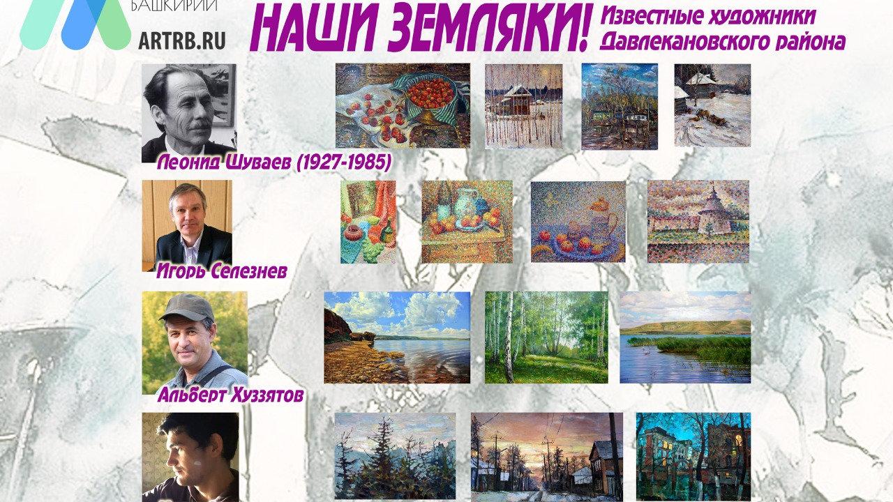 Художественный тур проекта «Любимые художники Башкирии» – встреча в Давлекановском районе!