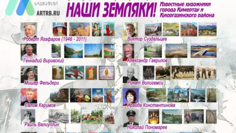 Художественный тур проекта «Любимые художники Башкирии» – встреча в городе Кумертау!