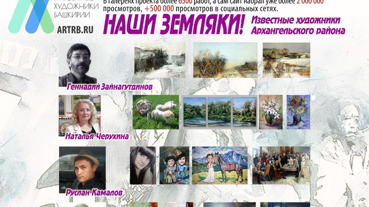 Художественный тур проекта «Любимые художники Башкирии» – встреча в Архангельском районе!