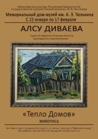 """""""Тепло домов"""", выставка"""