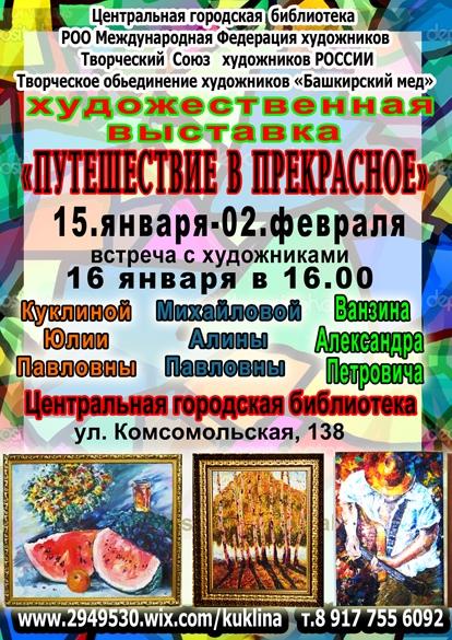 """""""Путешествие в прекрасное"""", выставка"""