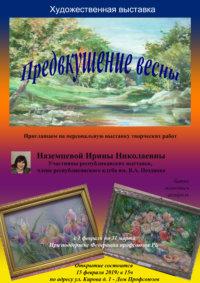 """""""Предвкушение весны"""", выставка"""