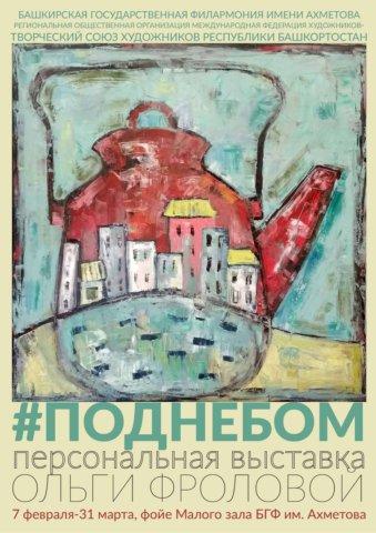 """""""#поднебом"""", выставка"""