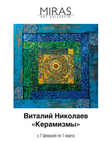 """""""Керамизмы"""", выставка"""