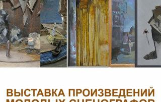 """""""Произведения молодых сценографов"""", выставка"""