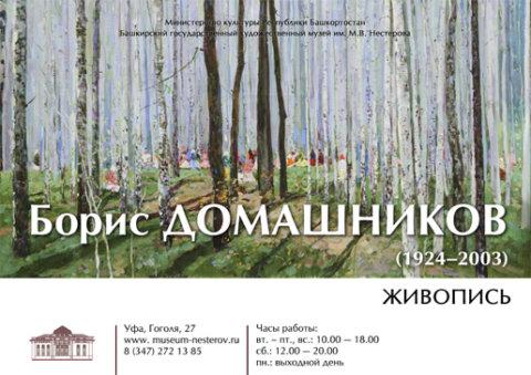 """""""Борис Домашников"""", выставка"""