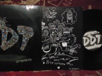 Альбом «Оттепель» (группа «ДДТ», 1991 год)