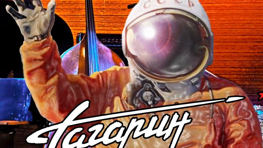 Гагарин в Джаз-клубе
