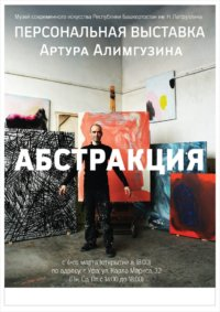 """""""Абстракция"""", выставка"""