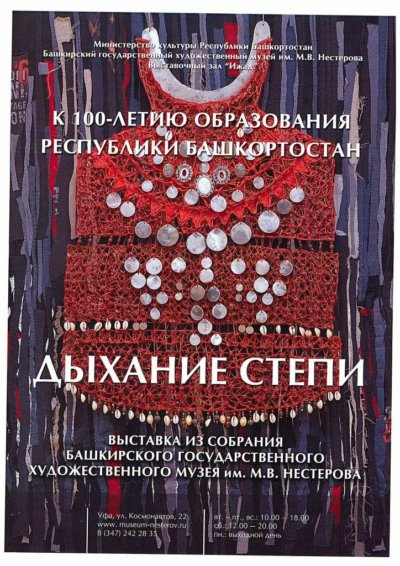 """""""Дыхание степи"""", выставка"""