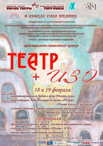 """""""Театр+ИЗО"""", выставка"""