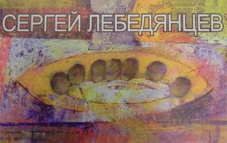 """""""Сергей Лебедянцев. Живопись"""", выставка"""