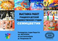 """""""Детская художественная студия """"Семицветик"""", выставка работ"""