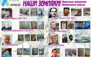 Художественный тур проекта «Любимые художники Башкирии» – встреча в Миякинском районе!