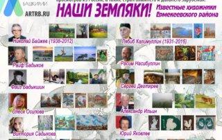 Художественный тур проекта «Любимые художники Башкирии» – встреча в Ермекеевском районе!
