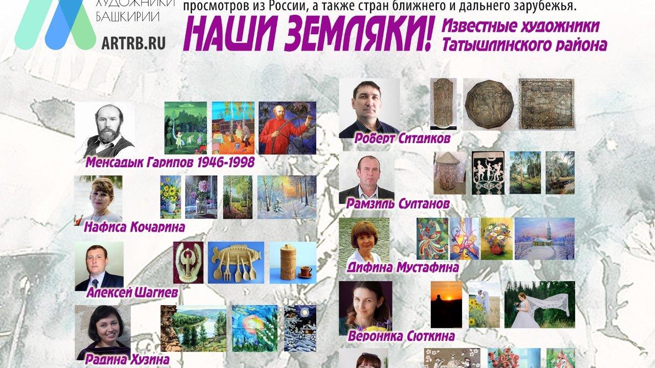 Художественный тур проекта «Любимые художники Башкирии» – встреча в Татышлинский районе!