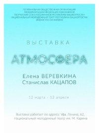"""""""Атмосфера"""", выставка"""