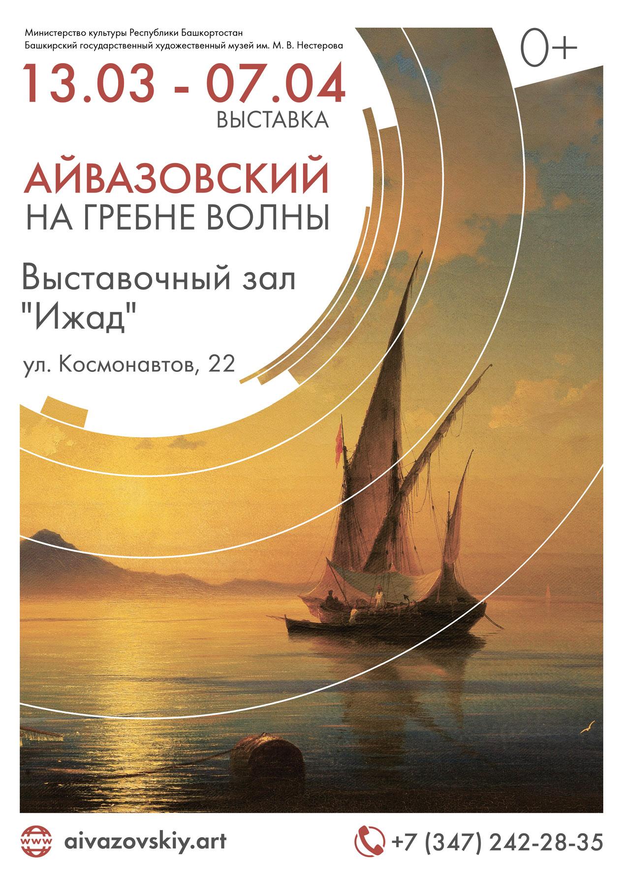 «Айвазовский. На гребне волны»