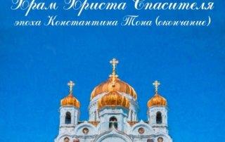 Храм Христа Спасителя: эпоха Константина Тона (окончание)