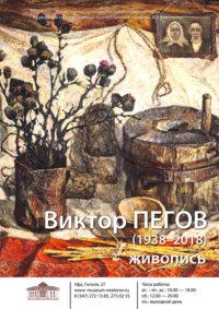 """""""Виктор Пегов. Живопись"""", выставка"""