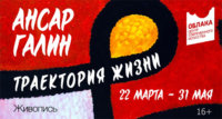 """""""Ансар Галин. Траектория жизни"""", выставка"""