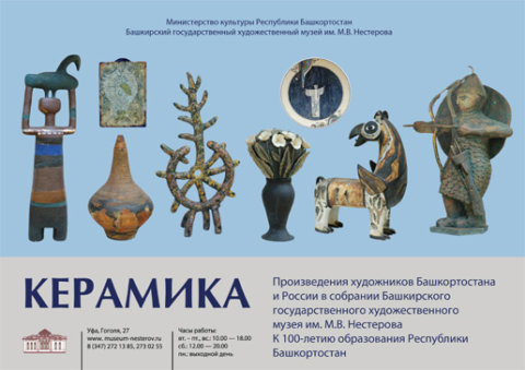 """""""Керамика"""", выставка"""