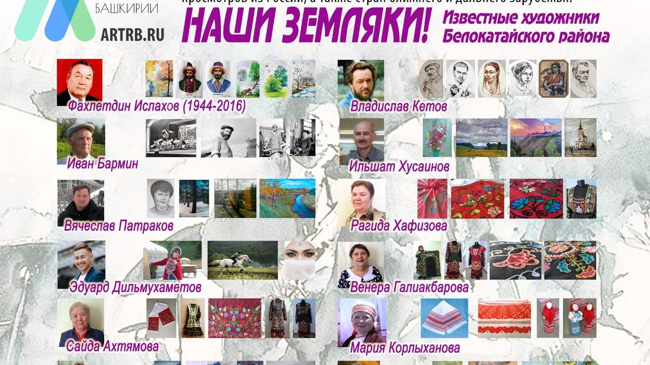 Художественный тур проекта «Любимые художники Башкирии» – встреча в Салаватском районе!