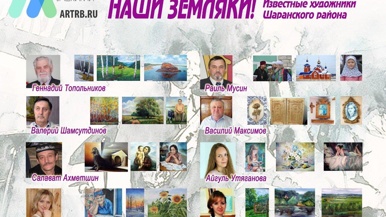 Художественный тур проекта «Любимые художники Башкирии» – встреча в Шаранском районе!