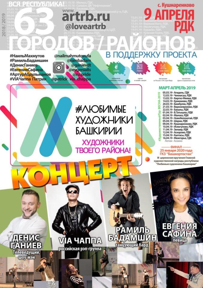 Художественный тур проекта «Любимые художники Башкирии» – встреча в Кушнаренковском районе!
