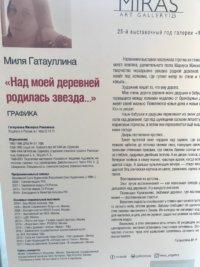 «Над моей деревней родилась звезда...» – персональная выставка башкирского художника Мили Гатауллиной