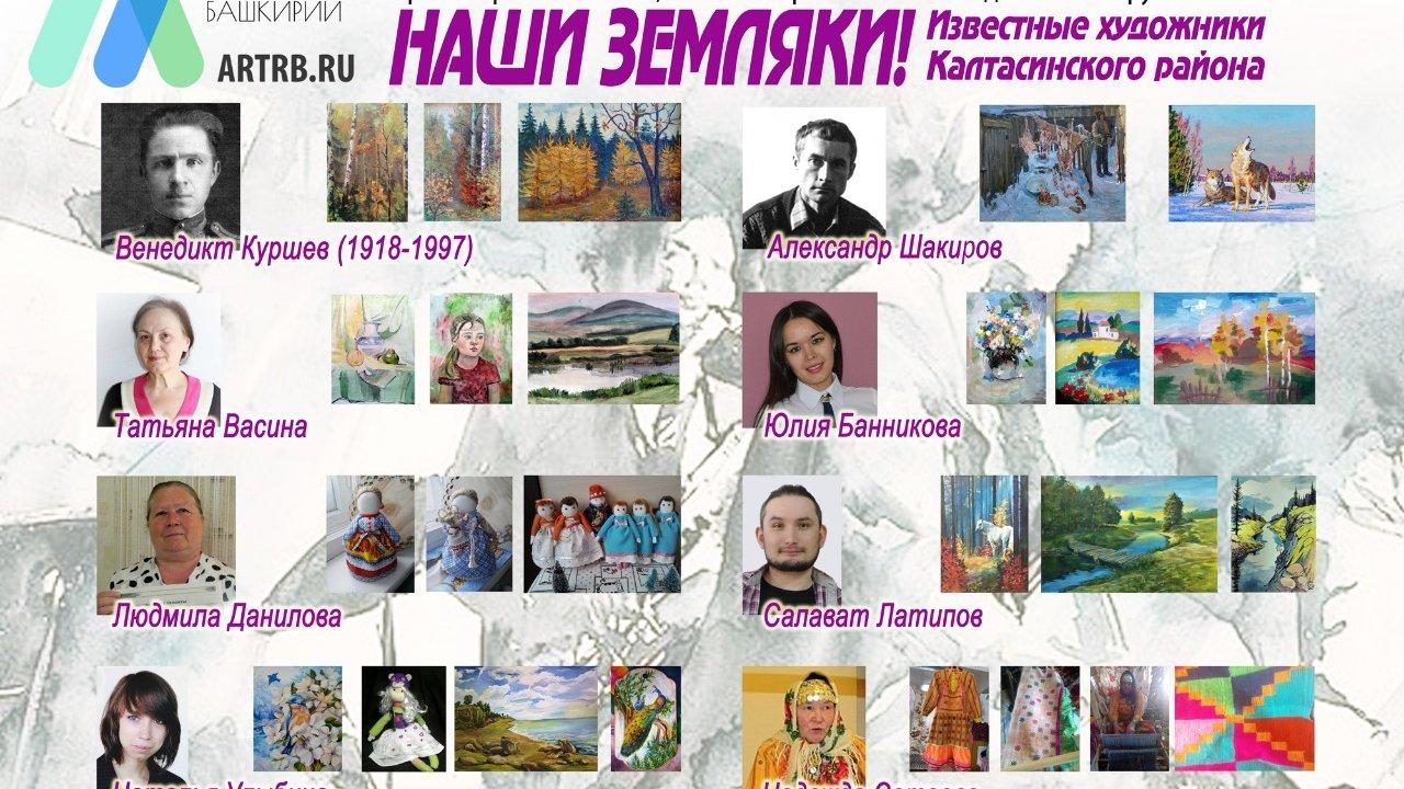 Художественный тур проекта «Любимые художники Башкирии» – встреча в Калтасинском районе!