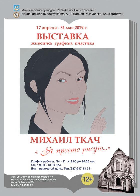 Персональная выставка Михаил Ткач: «Я просто рисую...»