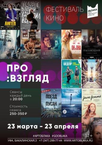 «ПРОЗГЛЯД», фестиваль кино