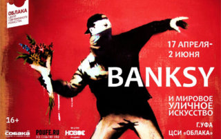 """""""Banksy и мировое уличное искусство"""", выставка"""