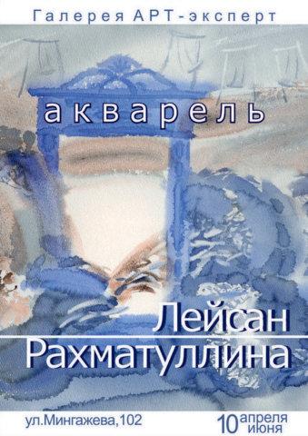 """""""Лейсан Рахматуллина. Акварель"""", выставка"""