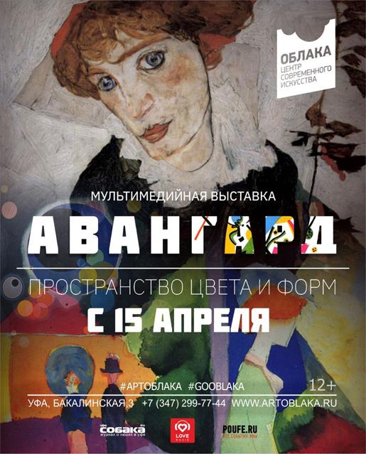 """""""Авангард - пространство цвета и формы"""", выставка"""